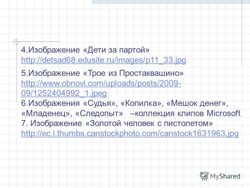 4.Изображение «Дети за партой» http://detsad68.edusite.ru/images/p11_33.jpg http://detsad68.edusite.ru/images/p11_33.jpg 5.Изображение «Трое из Простаквашино» http://www.obnovi.com/uploads/posts/2009- 09/1252404992_1.jpeg 6.Изображения «Судья», «Копи