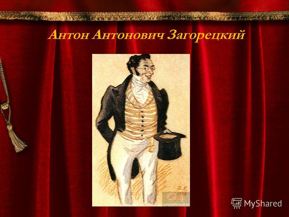 Антон Антонович Загорецкий