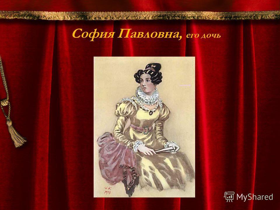 София Павловна, его дочь