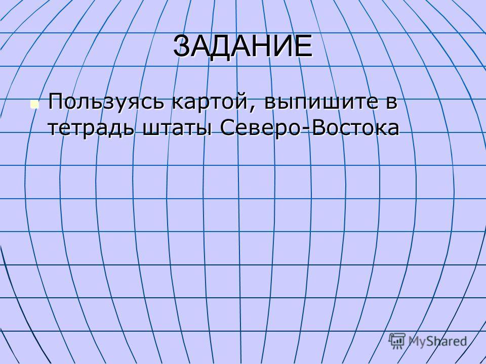 ЗАДАНИЕ Пользуясь картой, выпишите в тетрадь штаты Северо-Востока Пользуясь картой, выпишите в тетрадь штаты Северо-Востока