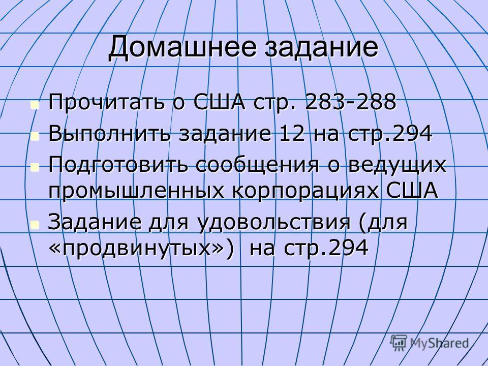 Домашнее задание Прочитать <a href='http://www.myshared.ru/theme/prezentatsiya-ssha/' title='о сша'>о США стр. 283-288 Прочитать о США</a> стр. 283-28