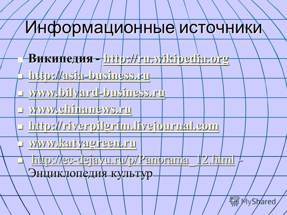 Информационные источники Википедия - http://ru.wikipedia.org Википедия - http://ru.wikipedia.orghttp://ru.wikipedia.org http://asia-business.ru http:/