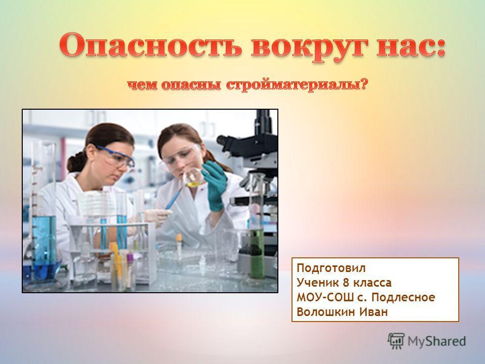 Подготовил Ученик 8 класса МОУ-СОШ с. Подлесное Волошкин Иван