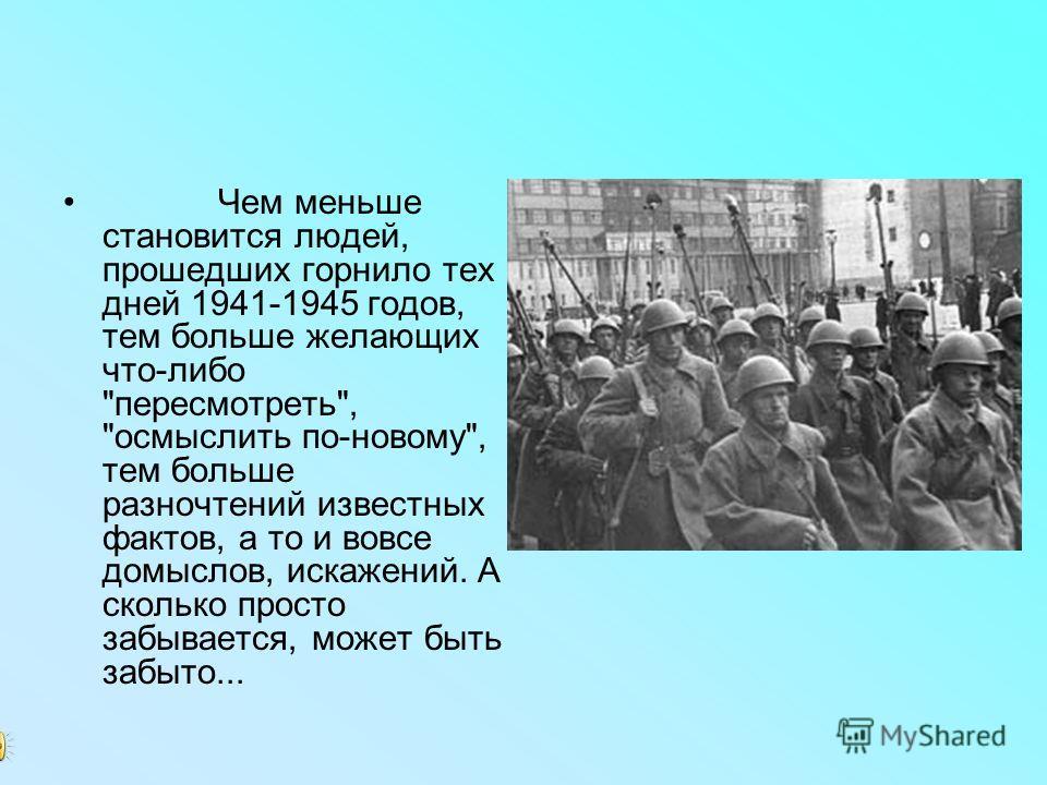 Чем меньше становится людей, прошедших горнило тех дней 1941-1945 годов, тем больше желающих что-либо