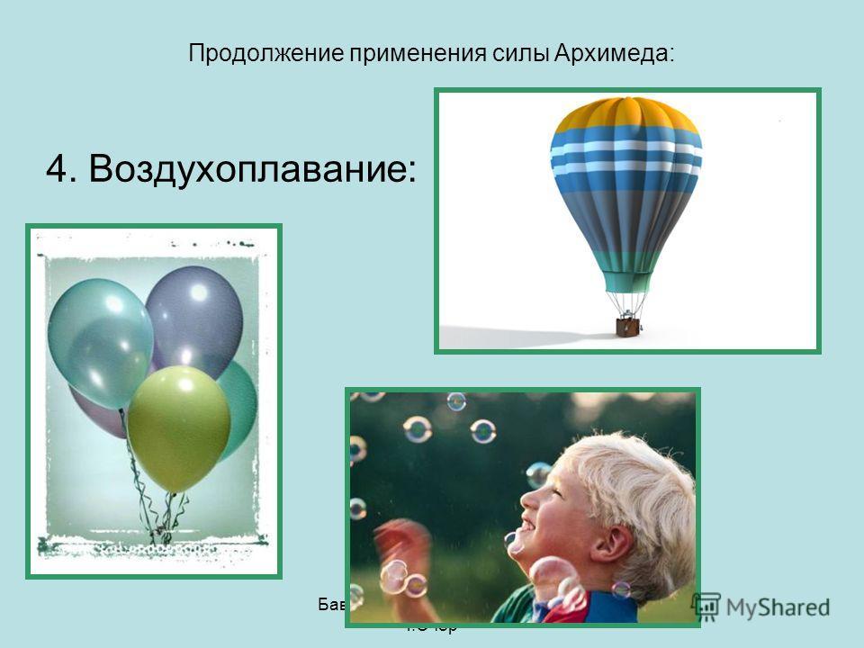 Бавкун Т.Н. МБОУ ОСОШ3 г.Очер Продолжение применения силы Архимеда: 4. Воздухоплавание: