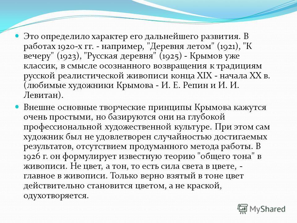 Однако главным для Крымова всегда оставалось живое эмоциональное восприятие природы, ему решительно чужды модные надуманные построения и безудержное экспериментаторство. Честность и еще раз честность. Ничего внешнего. Никаких заученных приемов и подч