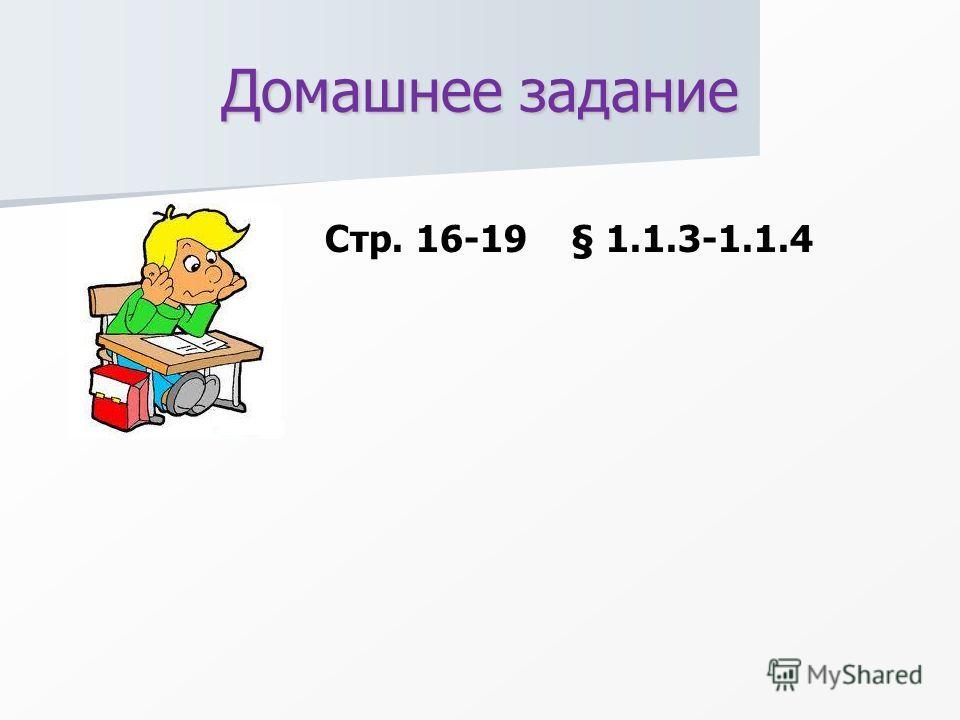 Домашнее задание Стр. 16-19 § 1.1.3-1.1.4