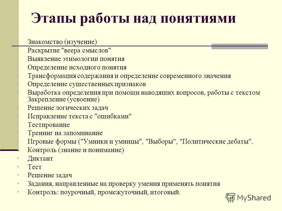 Этапы работы над понятиями Знакомство (изучение) Раскрытие