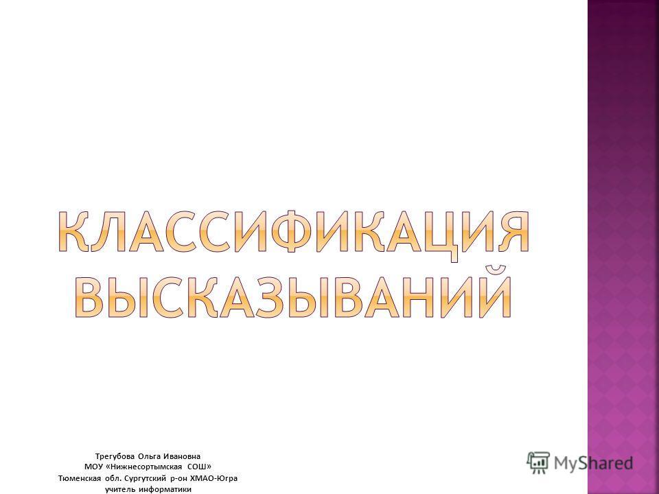 Трегубова Ольга Ивановна МОУ «Нижнесортымская СОШ» Тюменская обл. Сургутский р-он ХМАО-Югра учитель информатики