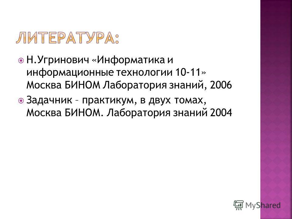 Н.Угринович «Информатика и информационные технологии 10-11» Москва БИНОМ Лаборатория знаний, 2006 Задачник – практикум, в двух томах, Москва БИНОМ. Лаборатория знаний 2004