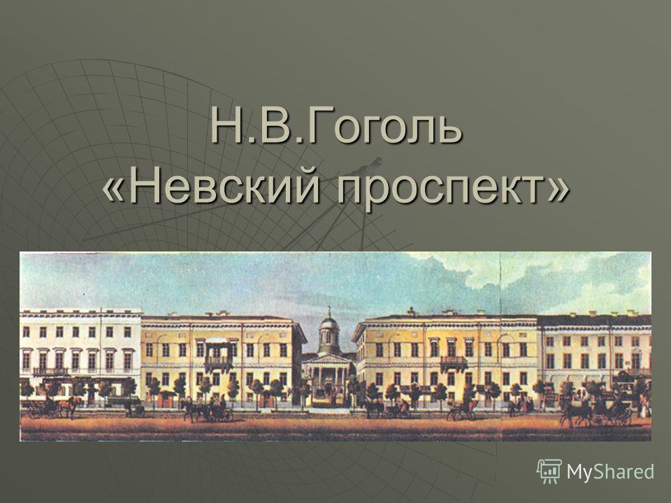 Н.В.Гоголь «Невский проспект»