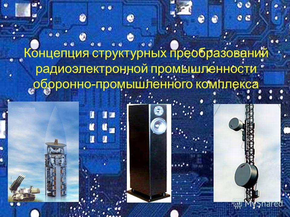 Концепция структурных преобразований радиоэлектронной промышленности оборонно-промышленного комплекса