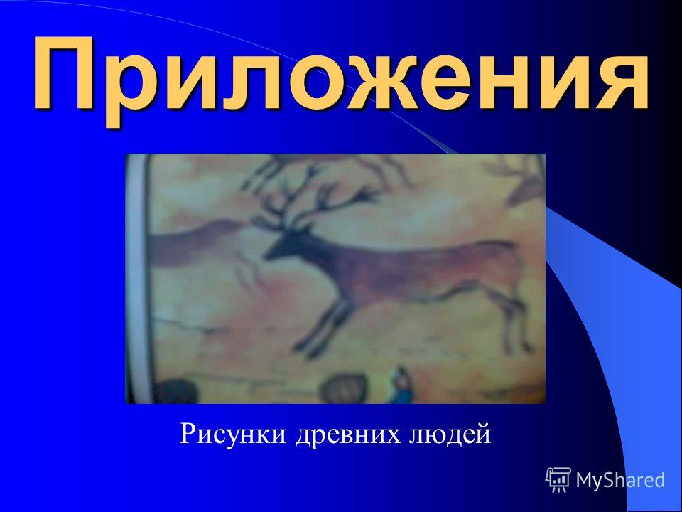Приложения Рисунки древних людей