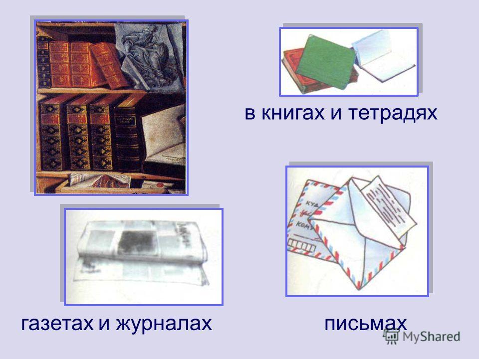 в книгах и тетрадях письмахгазетах и журналах