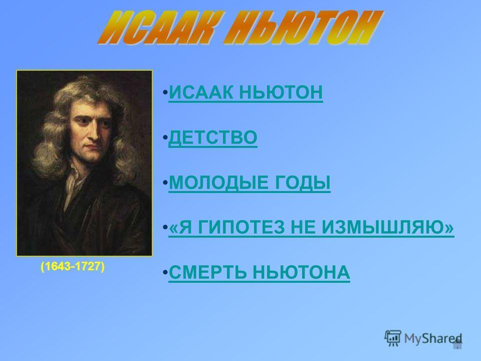 (1643-1727) ИСААК НЬЮТОН ДЕТСТВО МОЛОДЫЕ ГОДЫ «Я ГИПОТЕЗ НЕ ИЗМЫШЛЯЮ» СМЕРТЬ НЬЮТОНА