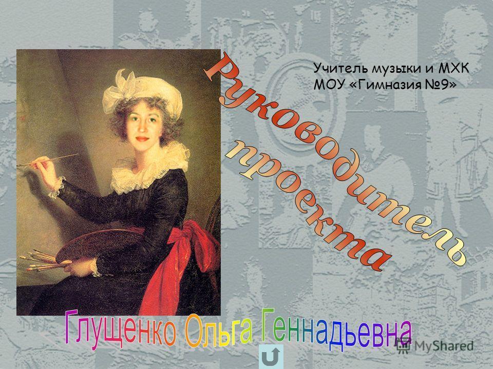 Учитель музыки и МХК МОУ «Гимназия 9»