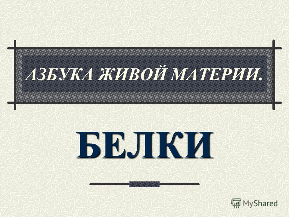 Дашкова Елена Константиновна Учитель химии ГОУ школа 340 Невского района Санкт-Петербурга