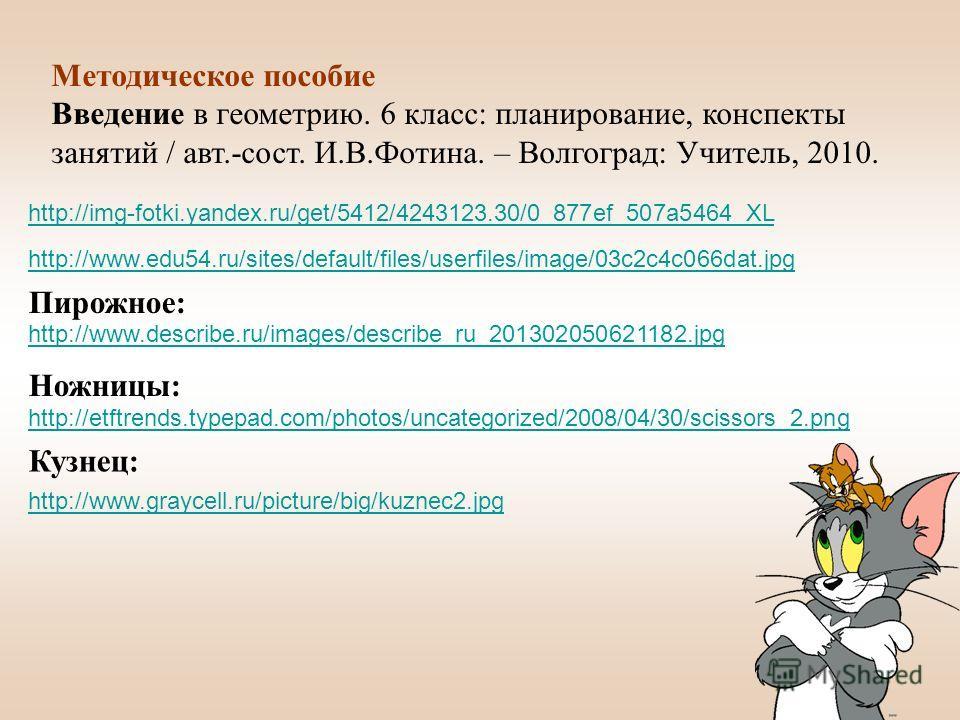 http://img-fotki.yandex.ru/get/5412/4243123.30/0_877ef_507a5464_XL http://www.edu54.ru/sites/default/files/userfiles/image/03c2c4c066dat.jpg http://www.describe.ru/images/describe_ru_201302050621182.jpg Пирожное: http://www.graycell.ru/picture/big/ku