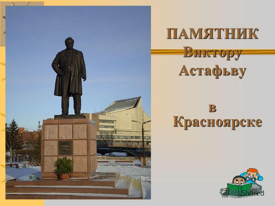 ПАМЯТНИКВикторуАстафьву в Красноярске