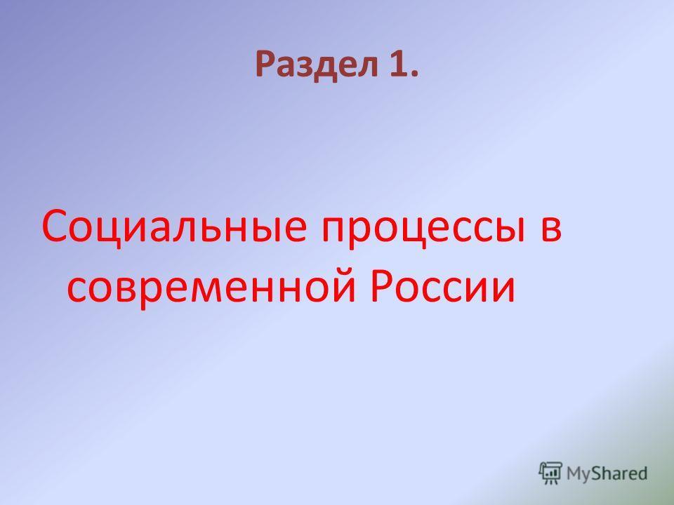 Раздел 1. Социальные процессы в современной России