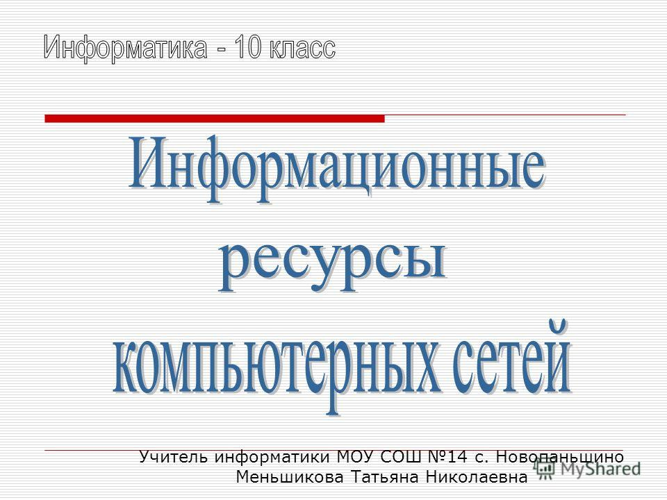 Учитель информатики МОУ СОШ 14 с. Новопаньшино Меньшикова Татьяна Николаевна