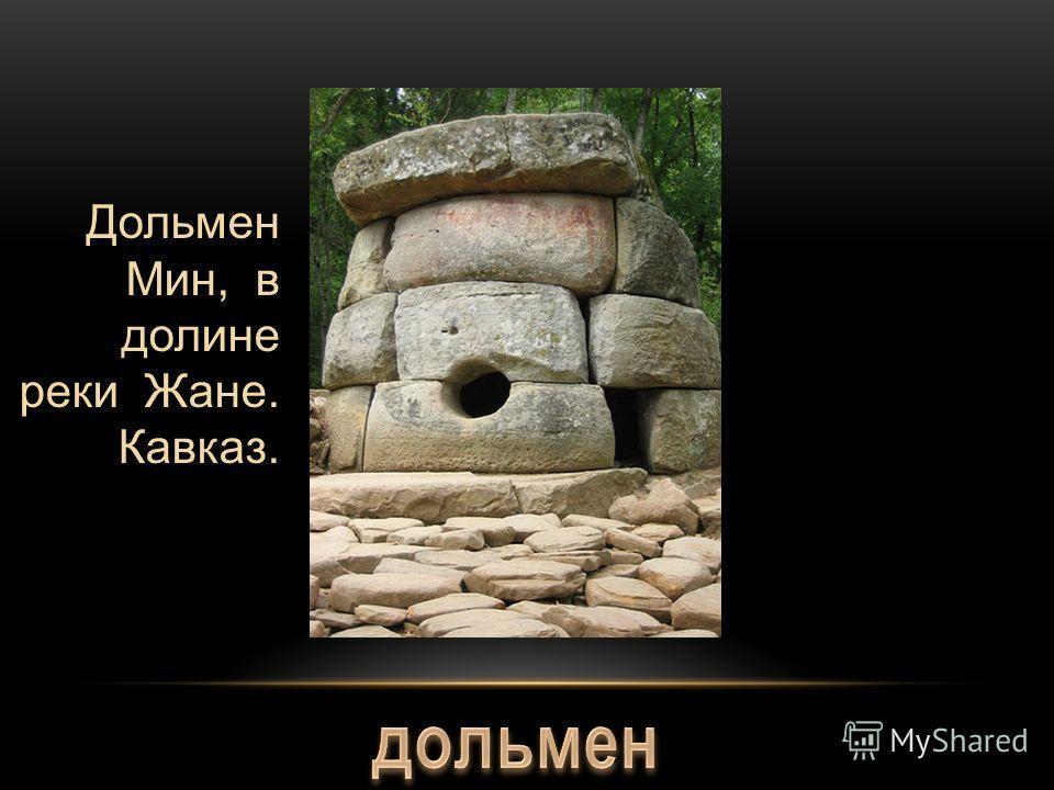 Дольмен Мин, в долине реки Жане. Кавказ.