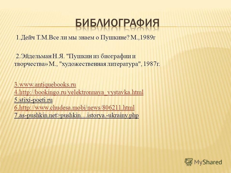 2.Эйдельман Н.Я.