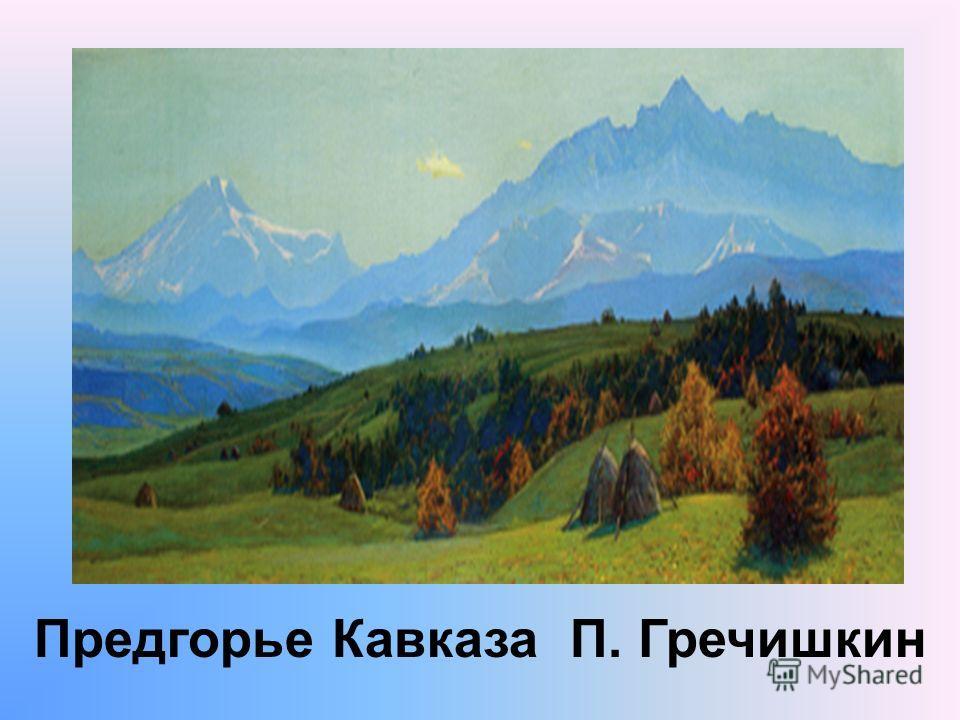 Предгорье Кавказа П. Гречишкин
