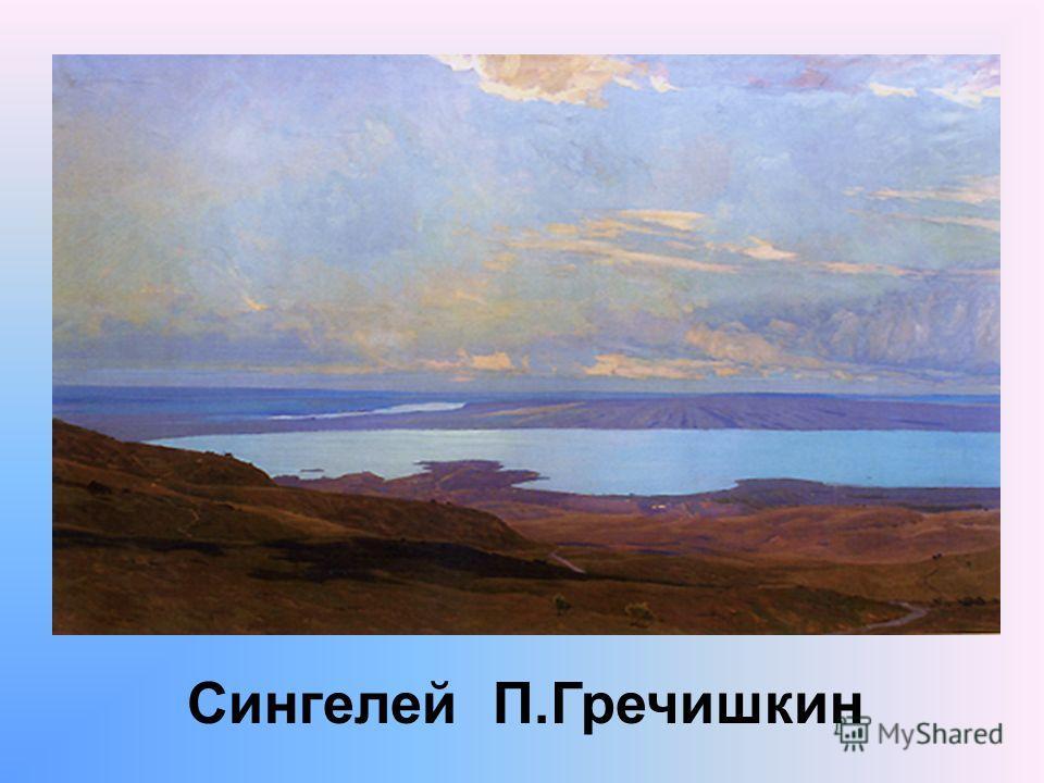 Сингелей П.Гречишкин