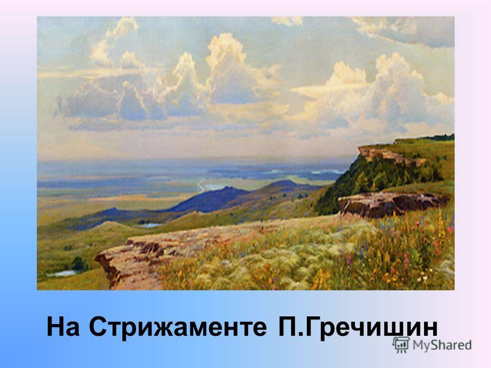 На Стрижаменте П.Гречишин