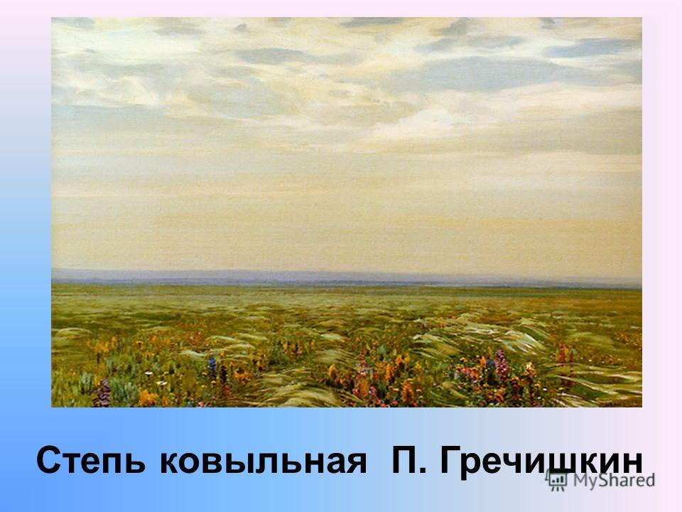 Степь ковыльная П. Гречишкин