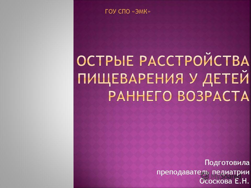 Подготовила преподаватель педиатрии Ососкова Е.Н. ГОУ СПО «ЭМК»