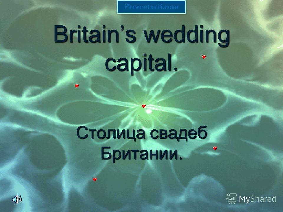 Britains wedding capital. Столица свадеб Британии. Prezentacii.com