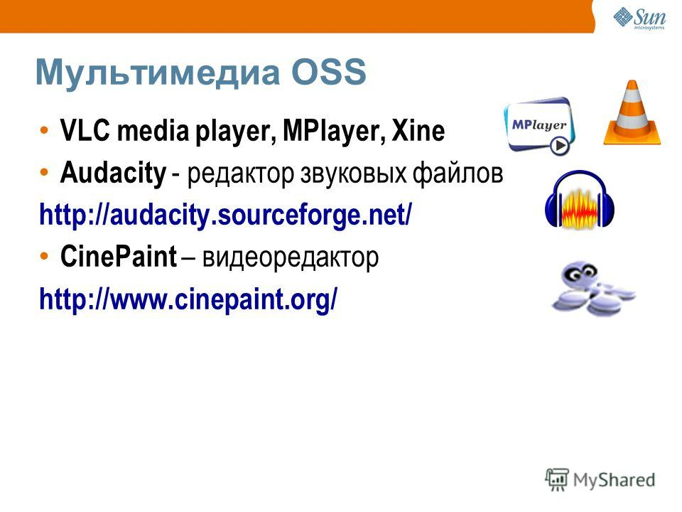 Мультимедиа OSS VLC media player, MPlayer, Xine Audacity - редактор звуковых файлов http://audacity.sourceforge.net/ CinePaint – видеоредактор http://www.cinepaint.org/