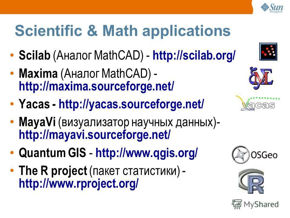 Scientific & Math applications Scilab (Аналог MathCAD) - http://scilab.org/ Maxima (Аналог MathCAD) - http://maxima.sourceforge.net/ Yacas - http://yacas.sourceforge.net/ MayaVi (визуализатор научных данных)- http://mayavi.sourceforge.net/ Quantum GI