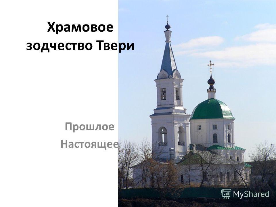 Храмовое зодчество Твери Прошлое Настоящее