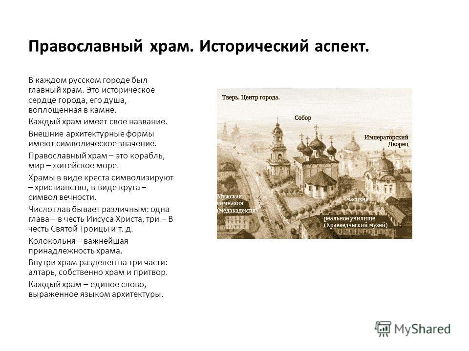 Православный храм. Исторический аспект. В каждом русском городе был главный храм. Это историческое сердце города, его душа, воплощенная в камне. Каждый храм имеет свое название. Внешние архитектурные формы имеют символическое значение. Православный х