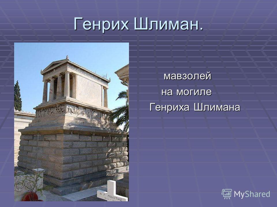 Генрих Шлиман. мавзолей мавзолей на могиле на могиле Генриха Шлимана Генриха Шлимана