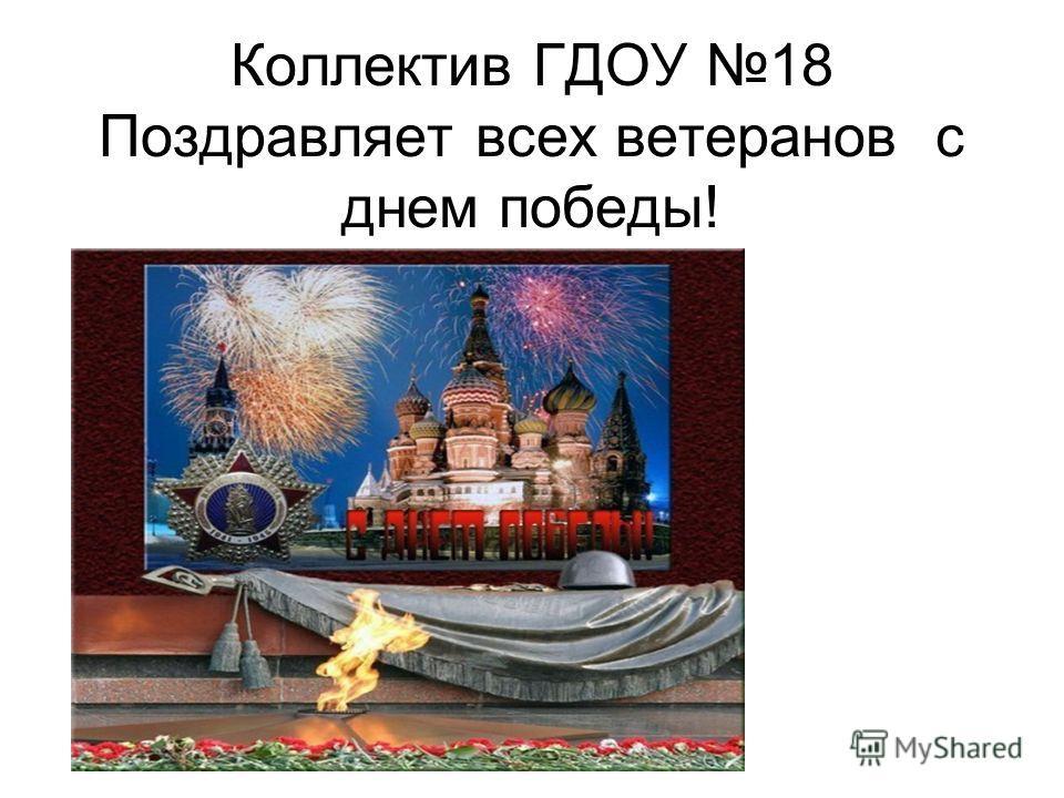 Коллектив ГДОУ 18 Поздравляет всех ветеранов с днем победы!