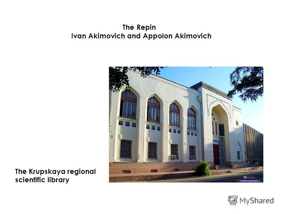The Repin Ivan Akimovich and Appolon Akimovich The Krupskaya regional scientific library