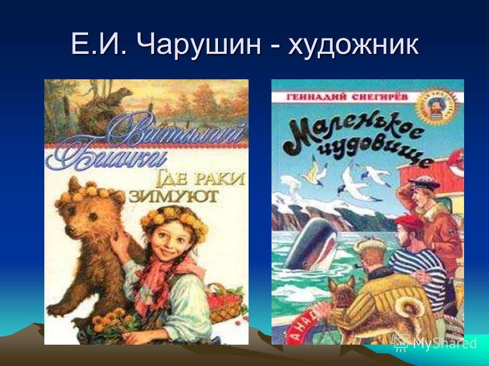 Е.И. Чарушин - художник