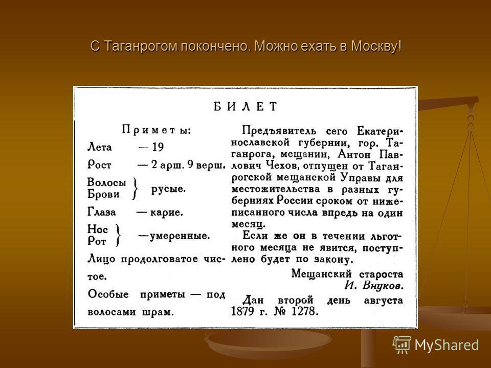 С Таганрогом покончено. Можно ехать в Москву!