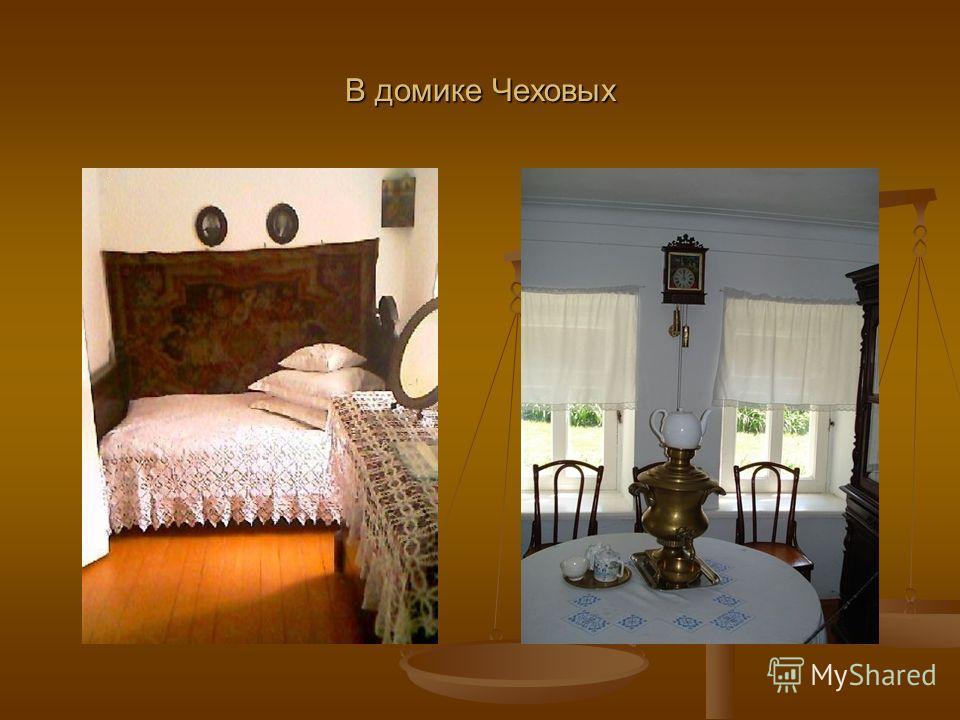 В домике Чеховых