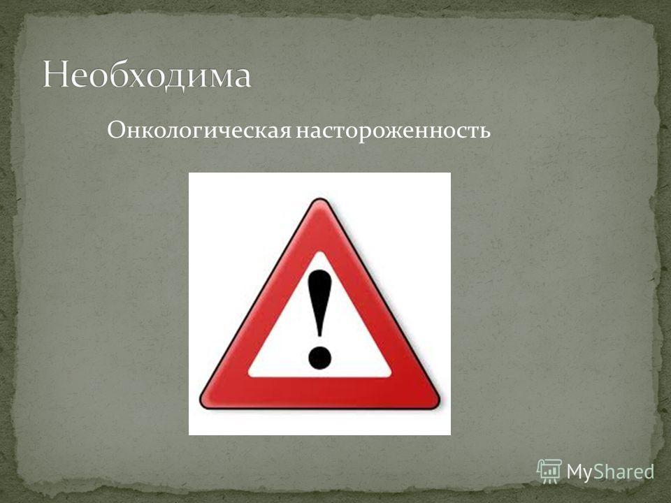 Онкологическая настороженность
