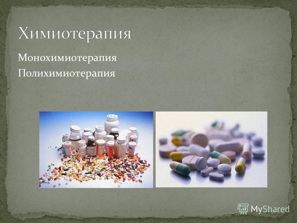 Монохимиотерапия Полихимиотерапия