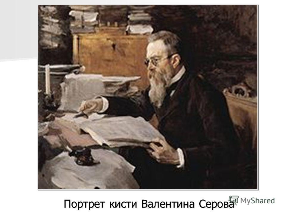 Портрет кисти Валентина Серова
