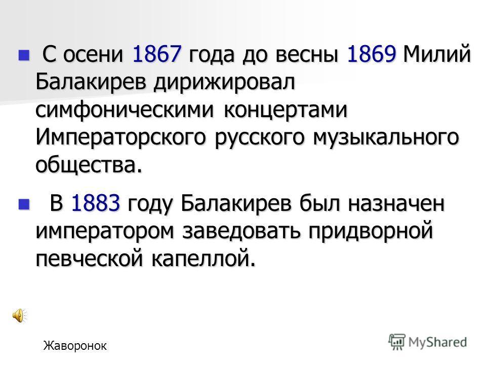 С осени 1867 года до весны 1869 Милий Балакирев дирижировал симфоническими концертами Императорского русского музыкального общества. С осени 1867 года до весны 1869 Милий Балакирев дирижировал симфоническими концертами Императорского русского музыкал