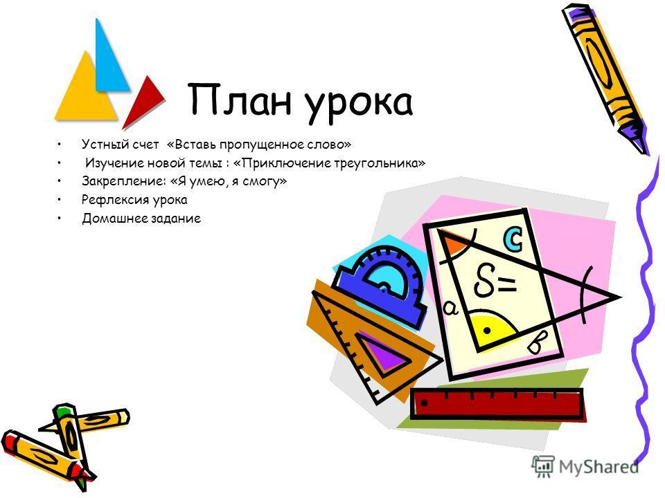 Цель урока Познакомиться с формулировкой теоремы, выражающей первый признак равенства треугольников. Рассмотреть доказательство этой теоремы Научится делать вывод о равенстве треугольников