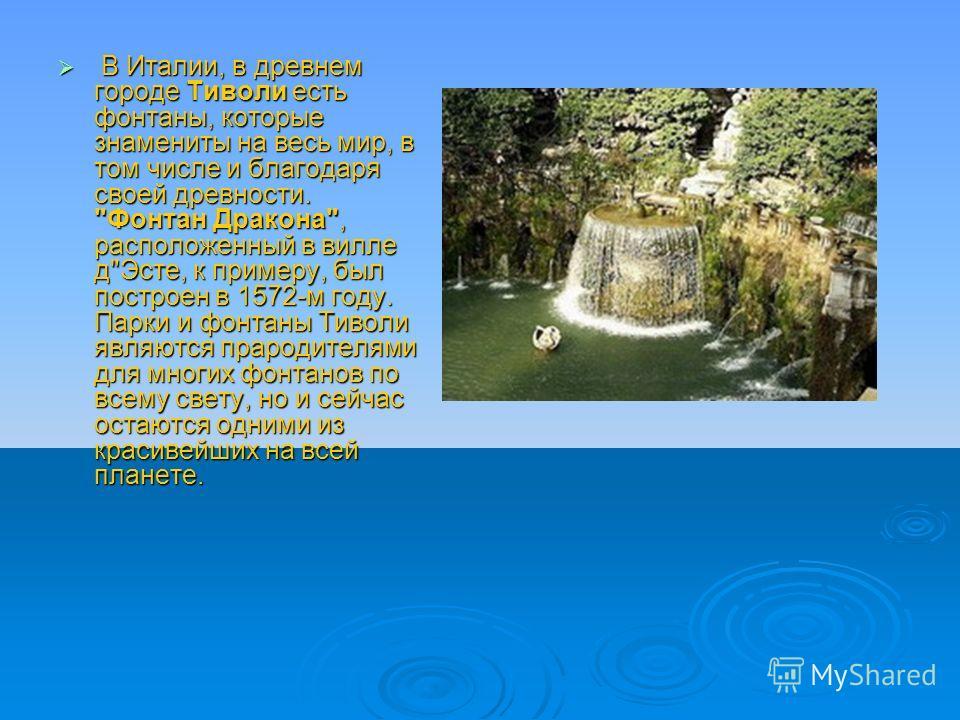В Италии, в древнем городе Тиволи есть фонтаны, которые знамениты на весь мир, в том числе и благодаря своей древности.