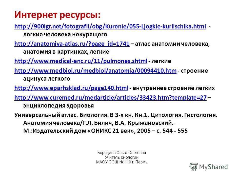 Интернет ресурсы: http://900igr.net/fotografii/obg/Kurenie/055-Ljogkie-kurilschika.htmlhttp://900igr.net/fotografii/obg/Kurenie/055-Ljogkie-kurilschika.html - легкие человека некурящего http://anatomiya-atlas.ru/?page_id=1741http://anatomiya-atlas.ru